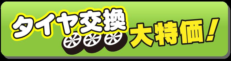 タイヤ大特価キャンペーン